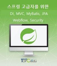 스프링학원/스프링교육]스프링 고급 사용자를 위한 핵심과정(DI